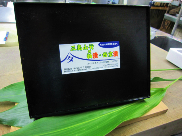 画像5: 山竹の粕漬け 3種