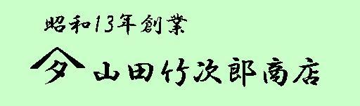 山田竹次郎商店